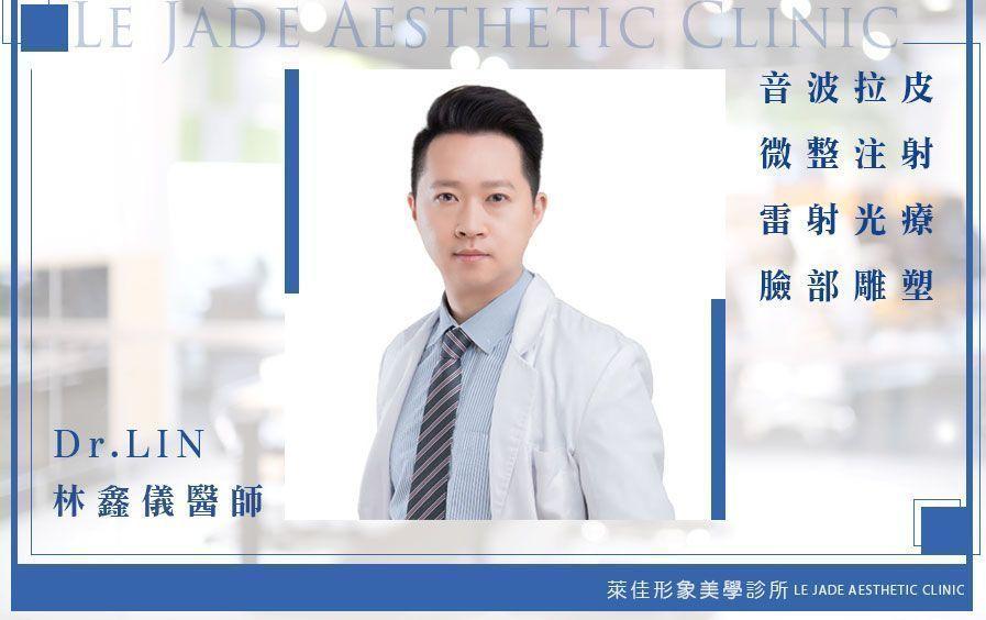 林鑫儀 醫師