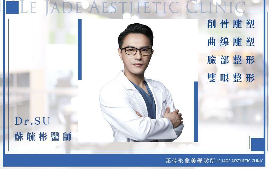 蘇毓彬 醫師