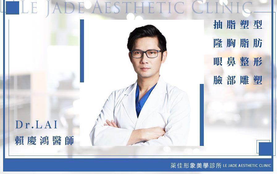 賴慶鴻 醫師